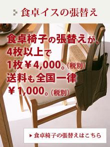 食卓椅子・ダイニングチェアの張替え